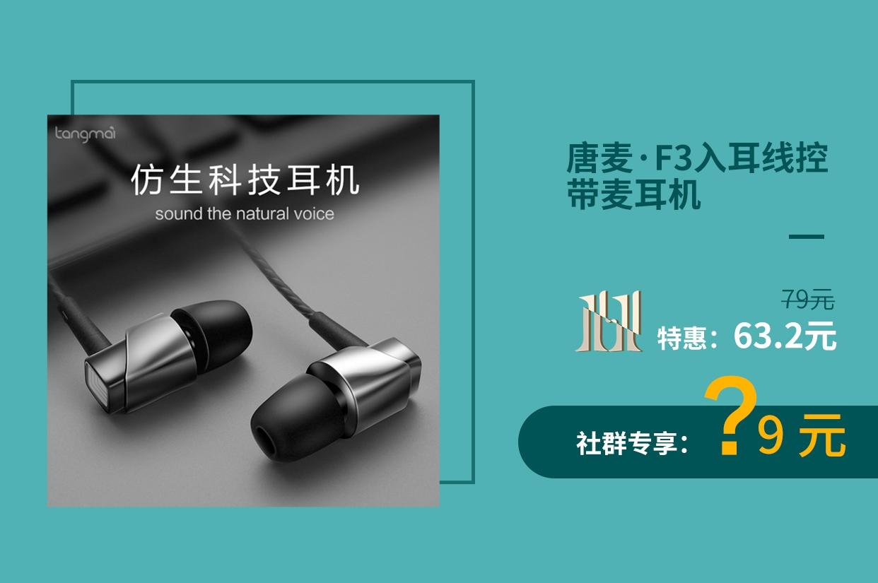 唐麦·F3入耳线控带麦耳机·2色选