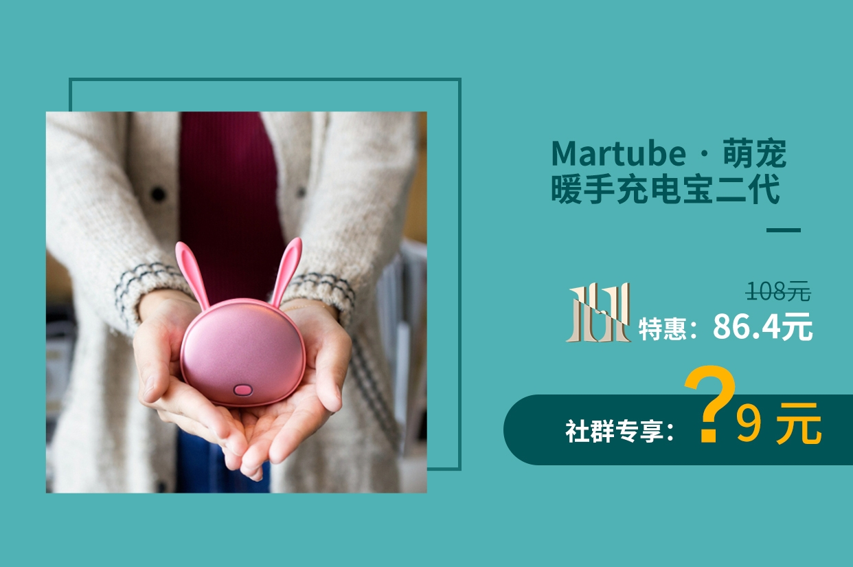 Martube · 萌宠暖手充电宝二代 · 3款选