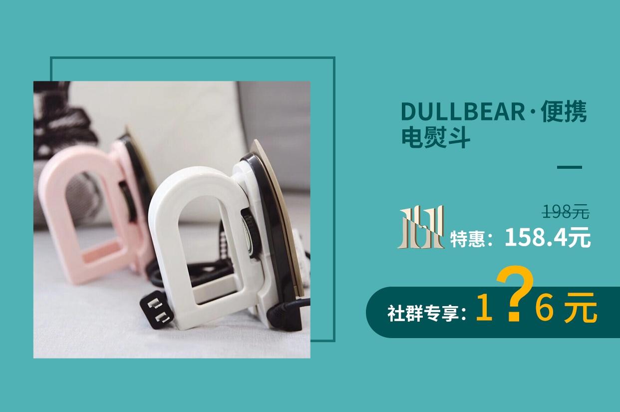DULLBEAR·便携电熨斗·2色选