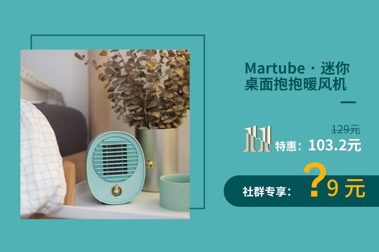 Martube · 迷你便携桌面抱抱暖风机 · 3色选