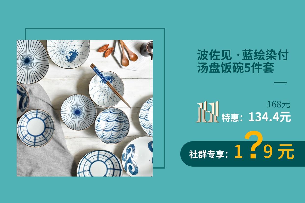 日本波佐见 ·蓝绘染付汤盘饭碗5件套