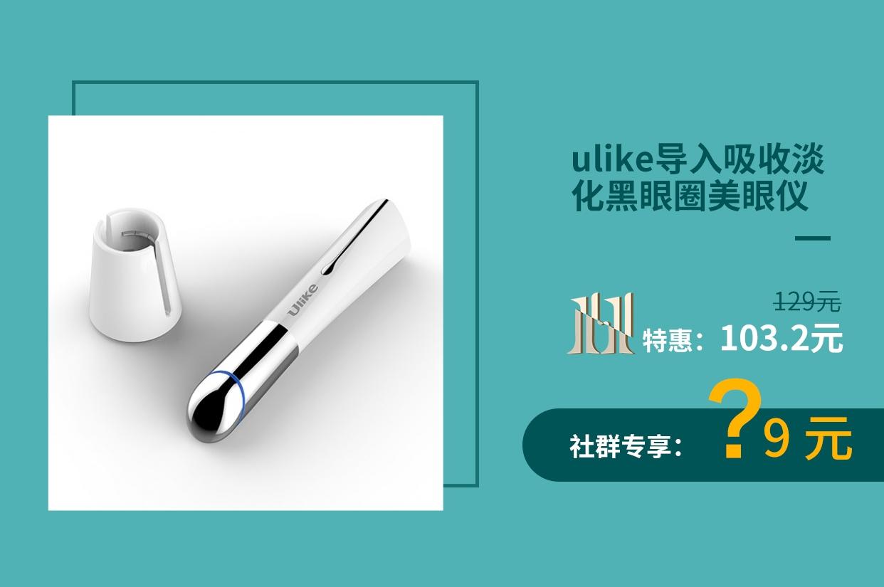韩国ulike·导入吸收淡化黑眼圈美眼仪