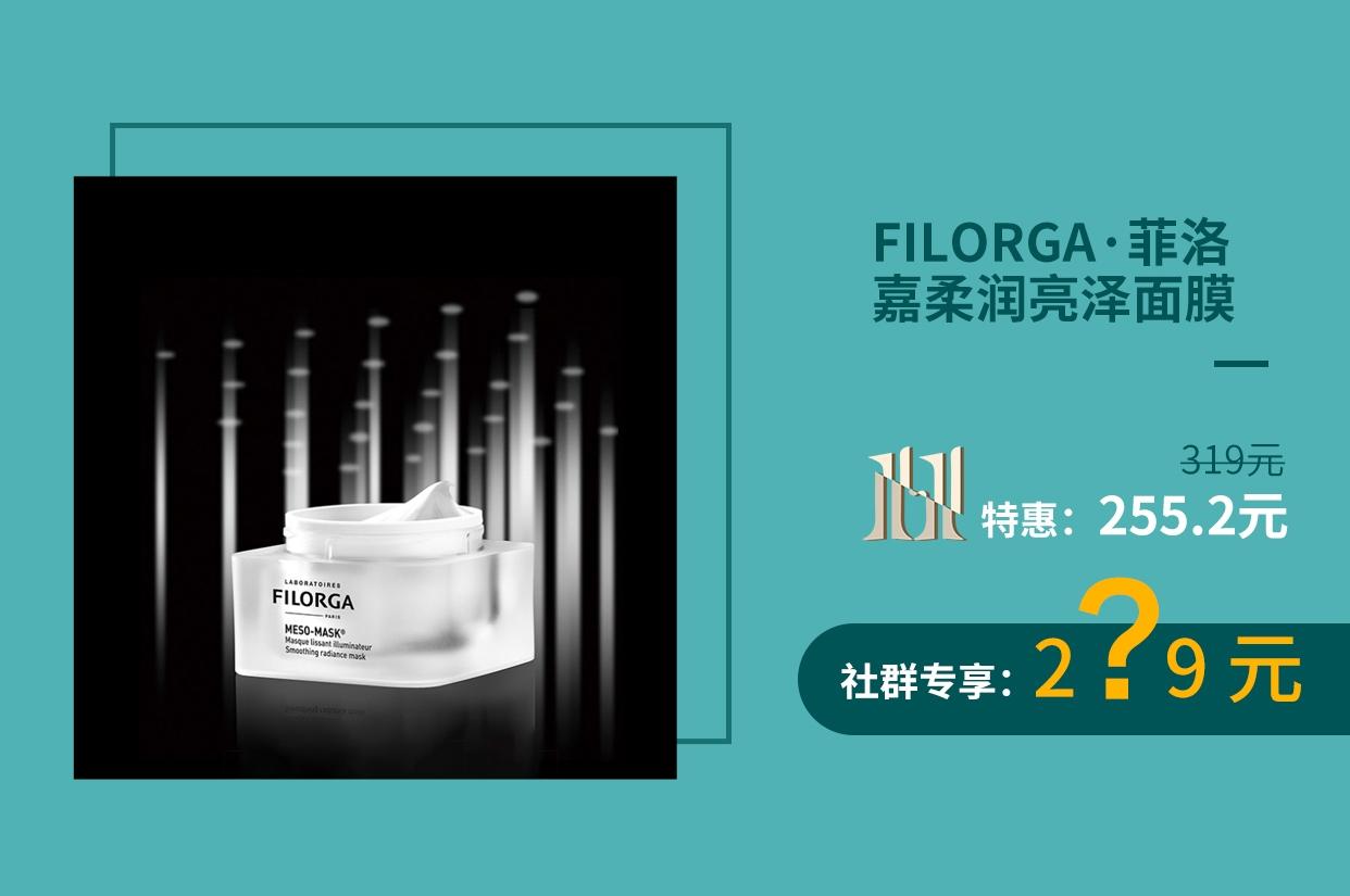 法国FILORGA·菲洛嘉十全大补柔润亮泽面膜50ml