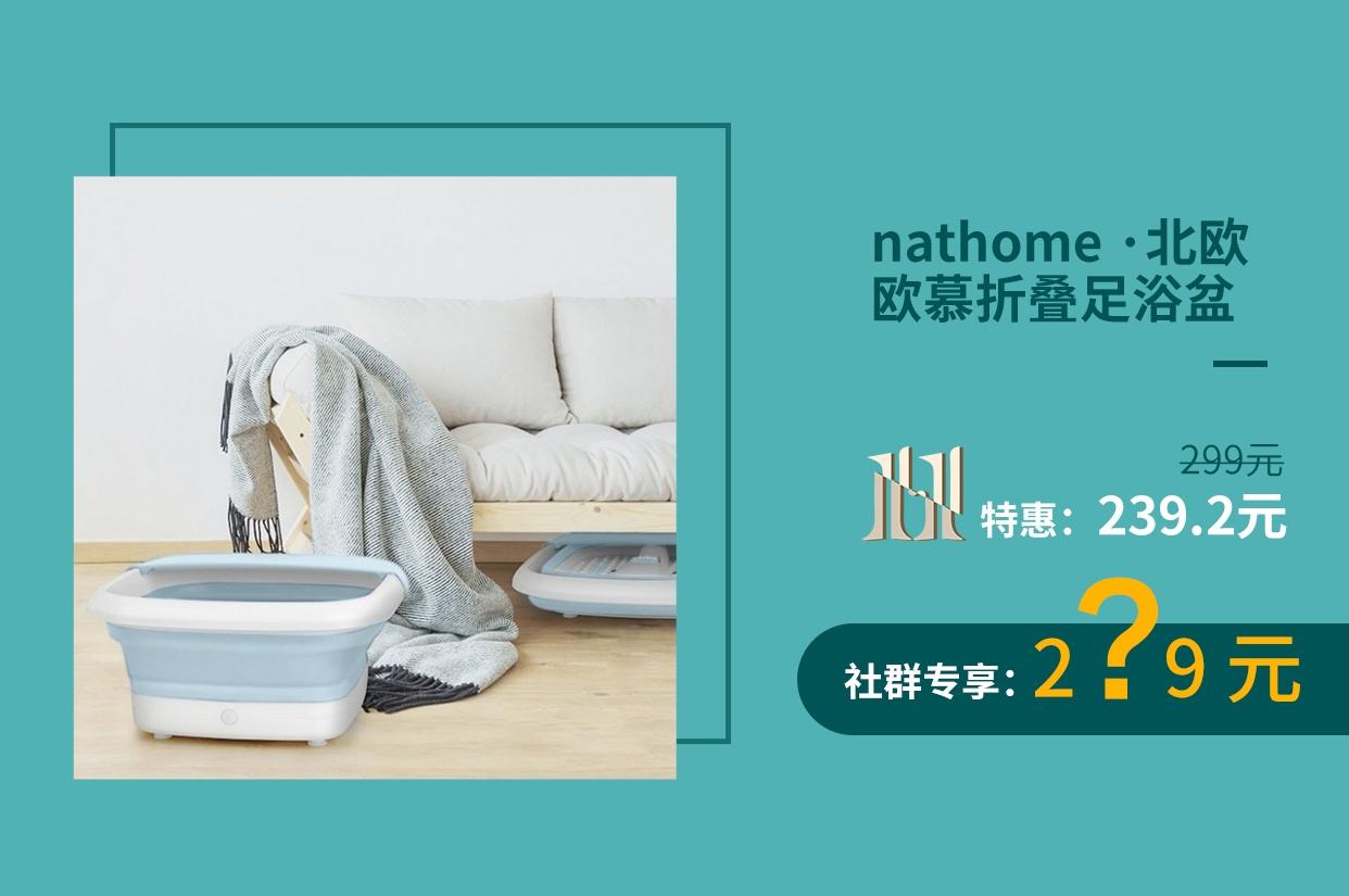 瑞典nathome · 北欧欧慕可折叠按摩足浴盆·2色选