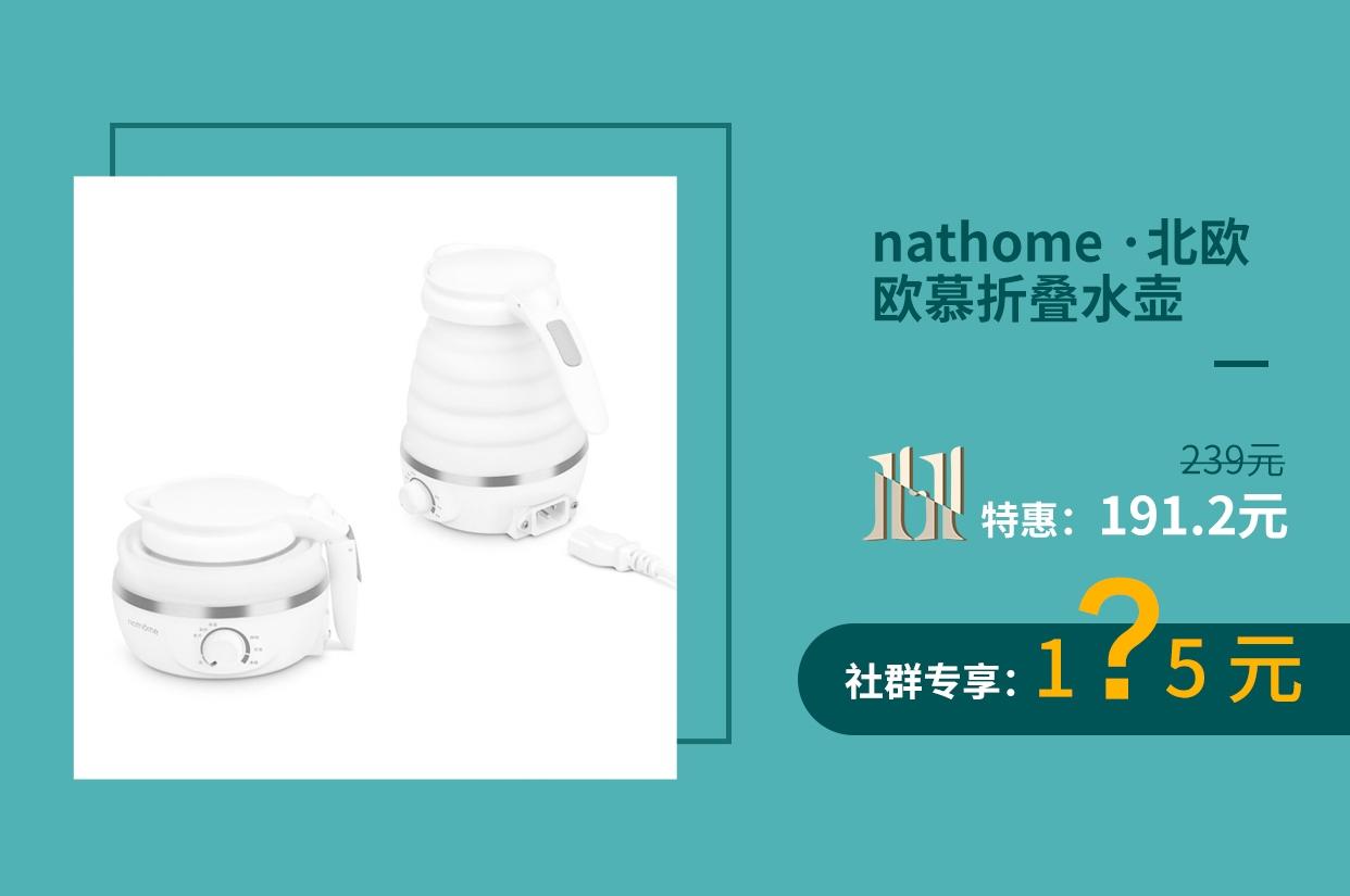 瑞典nathome·北欧欧慕可折叠电水壶二代