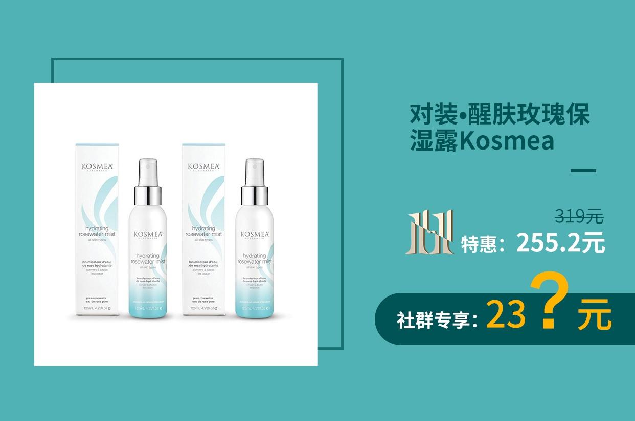 对装•醒肤玫瑰保湿露•澳洲贵妇级护肤品牌Kosmea