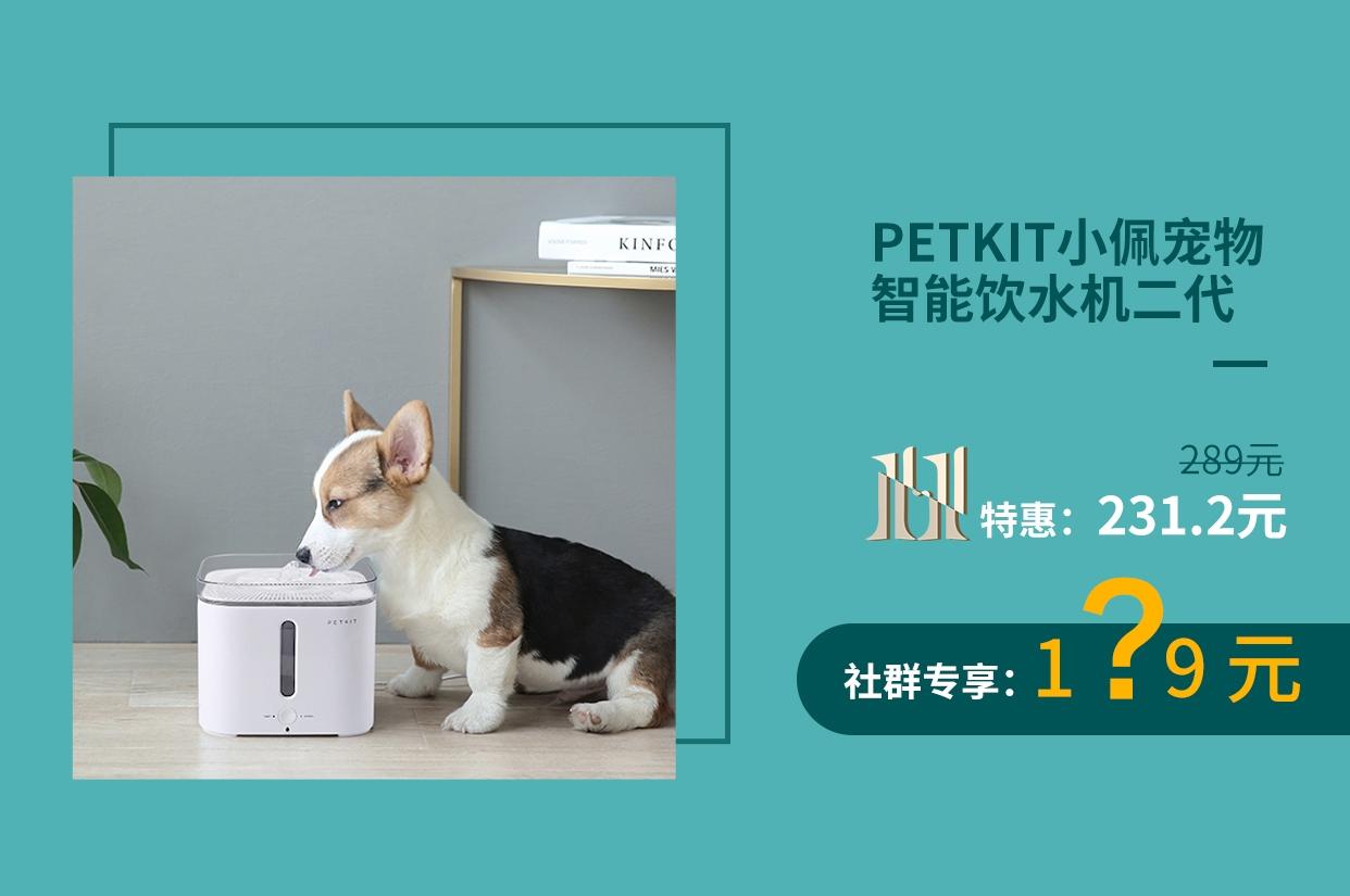 PETKIT小佩·宠物智能喂食器·2款选