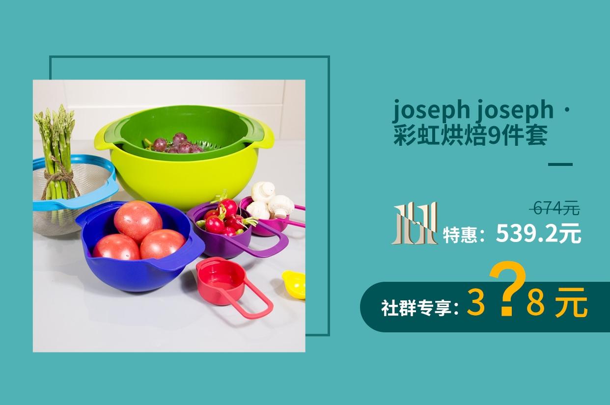 英国joseph joseph · 彩虹烘焙9件套绿色系