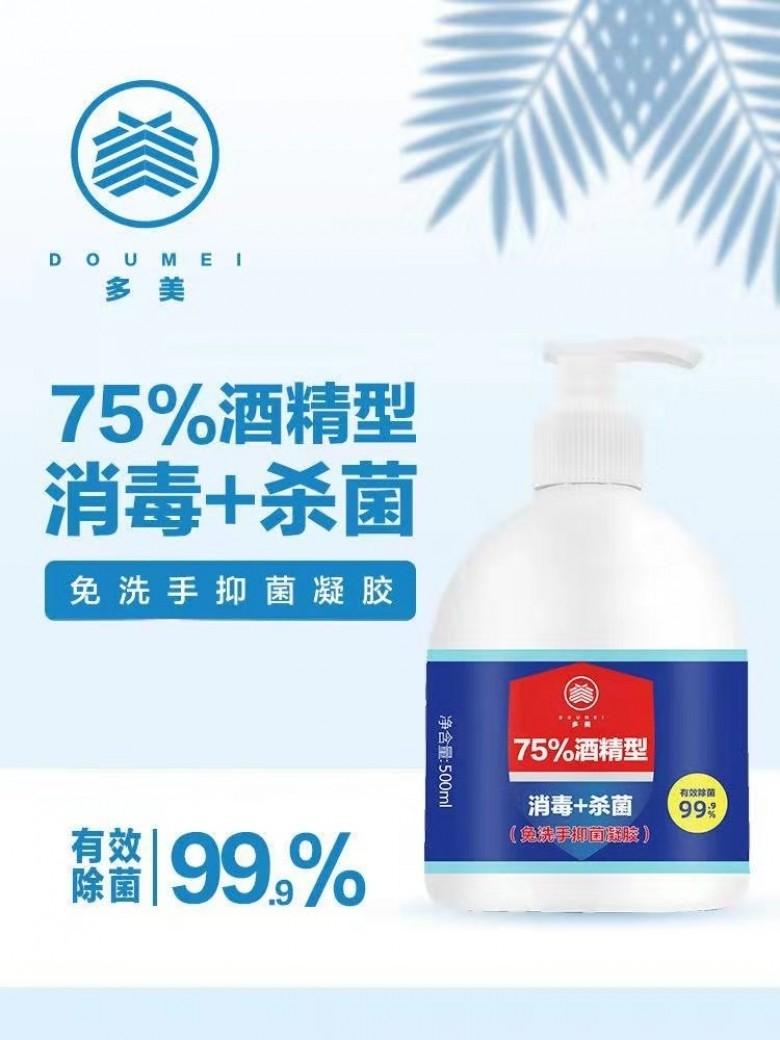 多美 · 含75%酒精500ml消毒抑菌保湿免洗洗手液