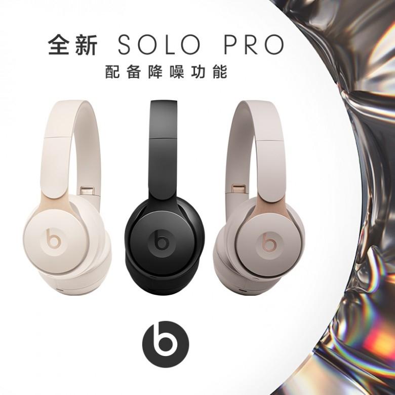 【新品上市】国行Beats·Beats Solo Pro无线蓝牙消燥降噪 头戴式耳机·6色选