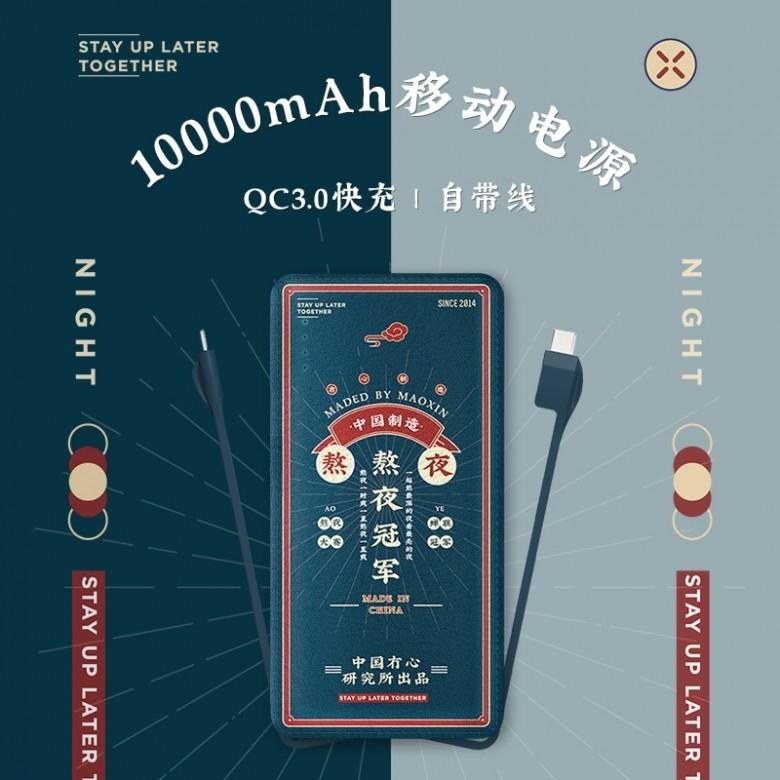 冇心·太南系列自带线超薄便携充电宝10000毫安·2款选